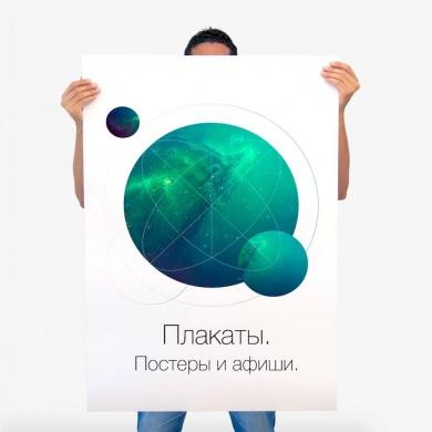 plakaty-c